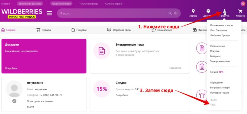 wildberries заполнение личных данных нового пользователя