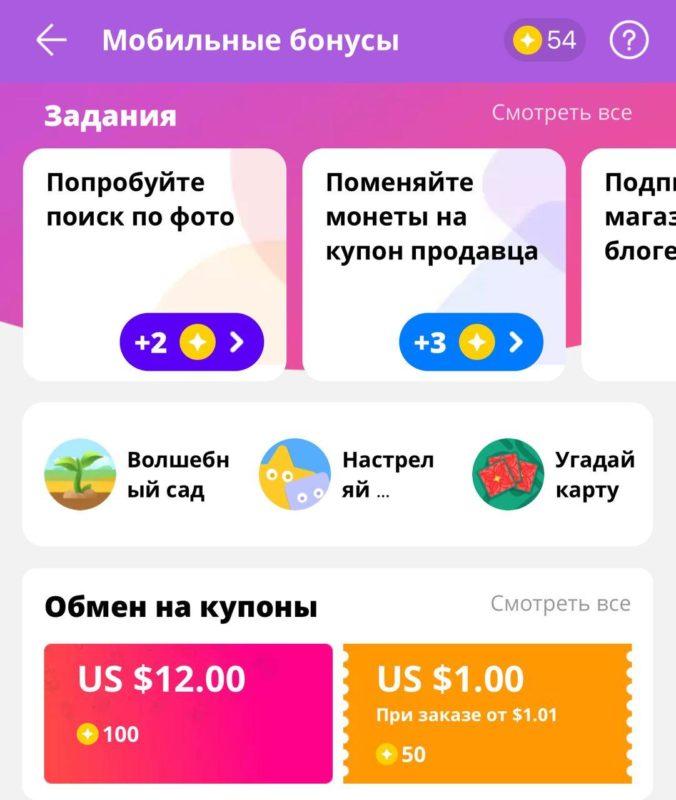 11 11 Алиэкспресс как получать монеты и обменивать их на купоны?
