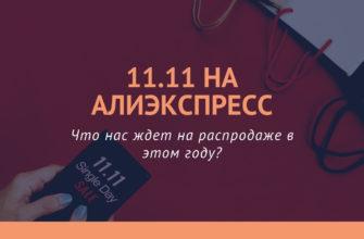 11 11 на алиэкспресс