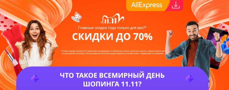 Всемирный день шопинга 11.11 на Алиэкспресс в 2021 году