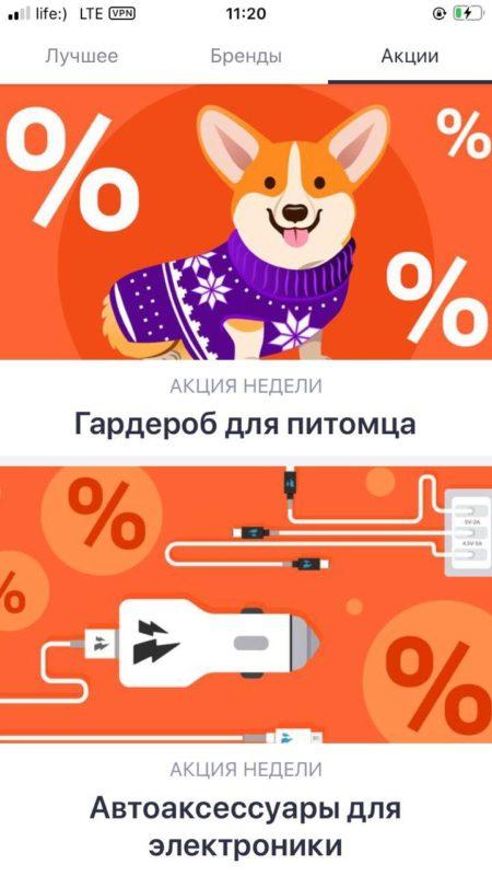 Акции и скидки недели в мобильной версии для смартфона Joom на Iphone или Android