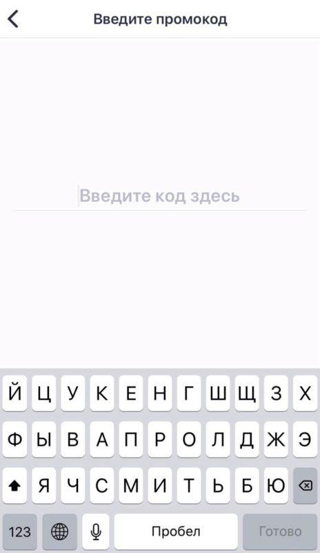 Где вводить промокод в мобильном приложении Joom?