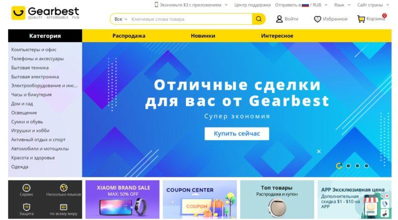 Gearbest Интернет-магазин электроники и гаджетов