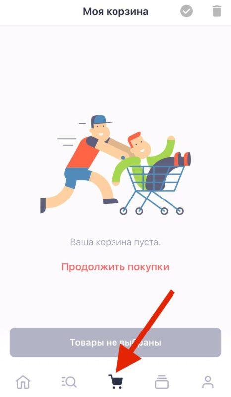 Корзина для покупок и оформления заказа в мобильном приложении Джум