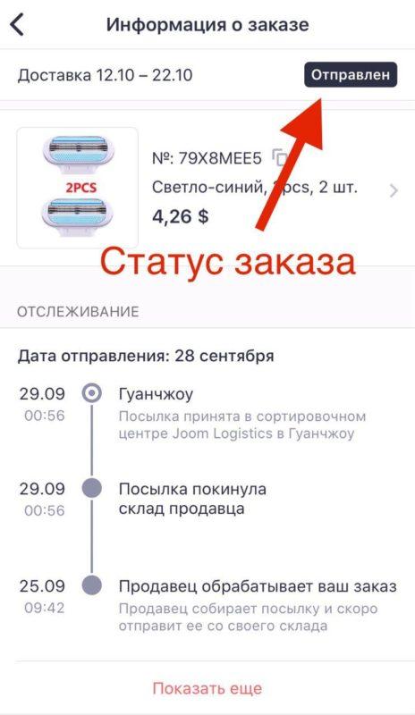 Мои заказа в Joom отслеживание, информация о доставке и сроках, статус заказа