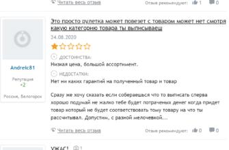 Отзывы о Joom.com с сайта отзовик