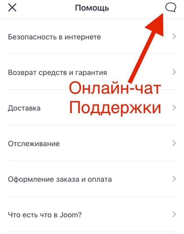 Поддержка в приложении Джум вопросы ответы и онлайн чат поддержки на нескольких языках в том числе на русском