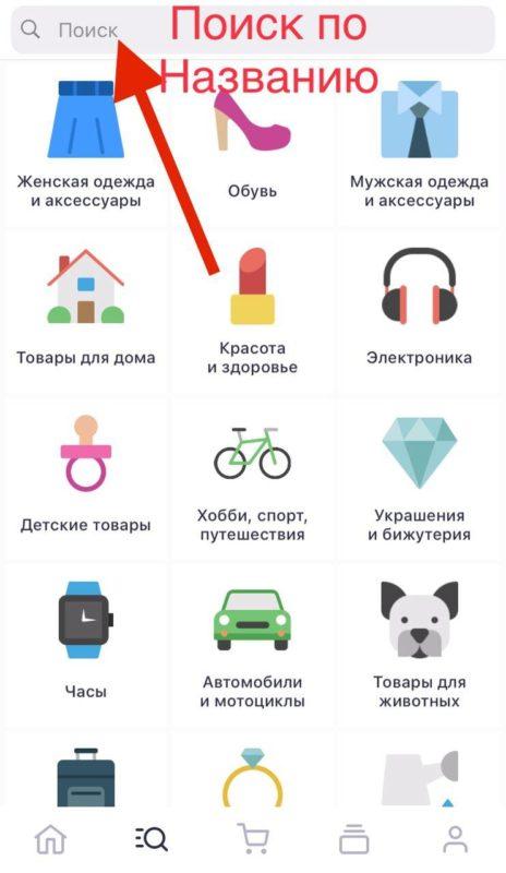 Поиск в Джум через мобильную версию по названию товара или его категории