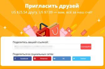 Пригласить друзей по коду приглашения на алиэкспресс для взаимовыгодных покупок