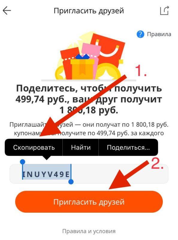 Скопировать код приглашения aliexpress и отпарить другу чтобы получить купоны на скидку