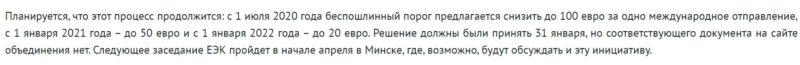 таможенная пошлина 2021 на международные посылки в Россию