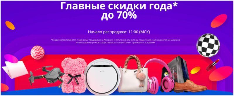 Всемирный день шопинга 11.11 на AliExpress в 2020