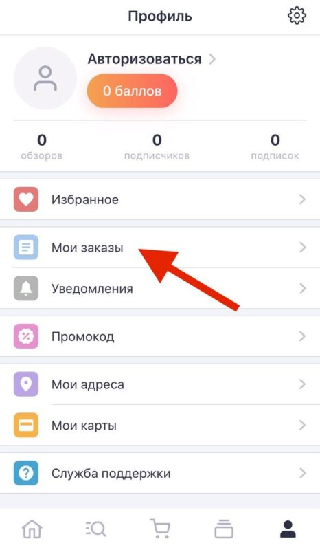 Вся необходимая информация по заказам находится в разделе Мои заказы в мобильной версии Джум