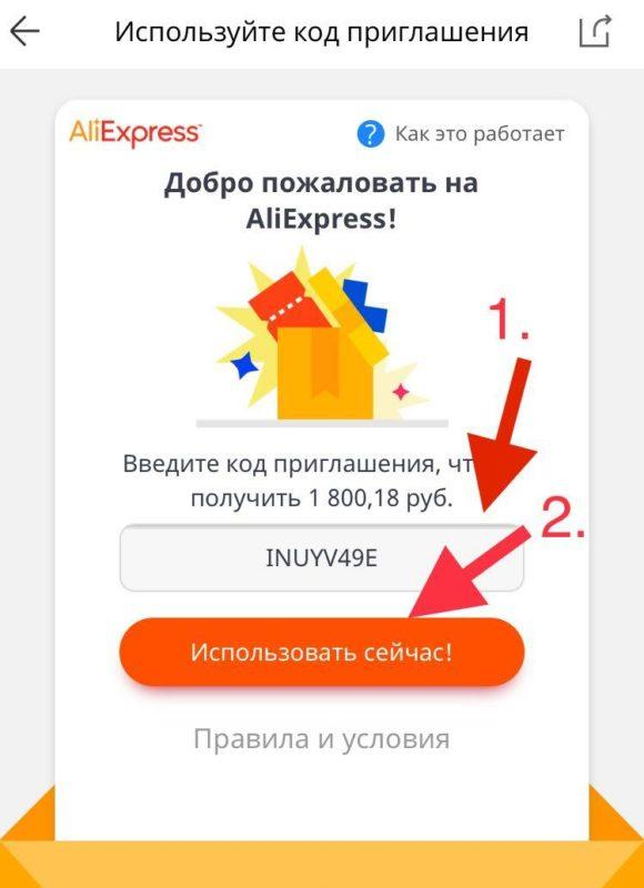 Ввести код для получения купона по приглашению друга на Aliexpress