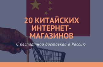 Лучшие Китайские Магазины ТОП 20 самых лучших на русском языке с бесплатной доставкой