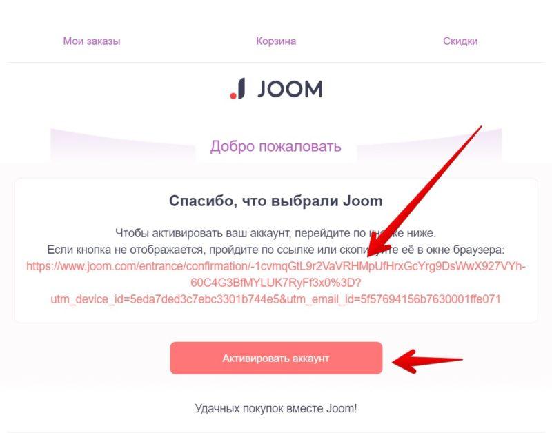 Активация аккаунта Джум по электронной почте
