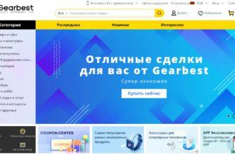 Что такое Gearbest что это за китайский магазин ассортимент цены доставка в Россию