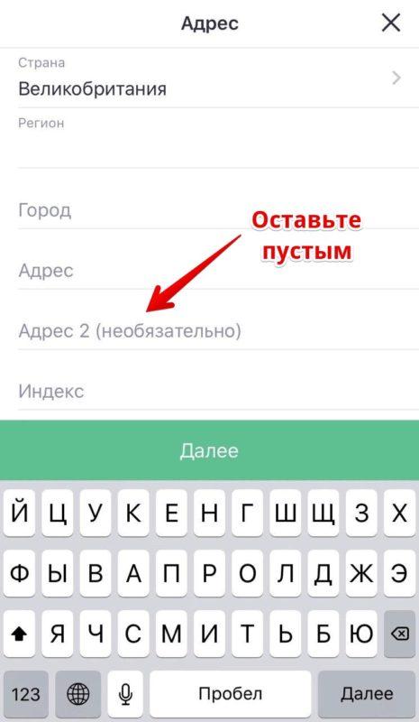 добавление адреса в мобильном приложении джум