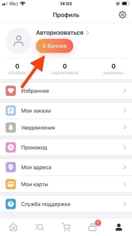 joom зарегистрироваться через приложение авторизация в приложении