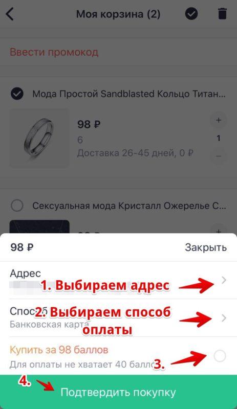 как купить товар в мобильном приложении джум?