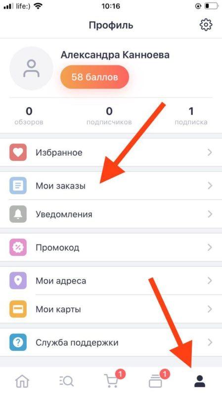 как отследить посылку Джум в мобильном приложении joom?