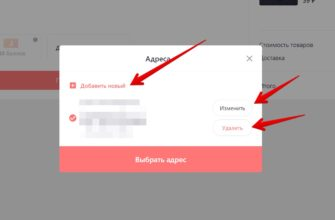 как заполнить адрес в joom удалить изменить или добавить новый адрес доставки