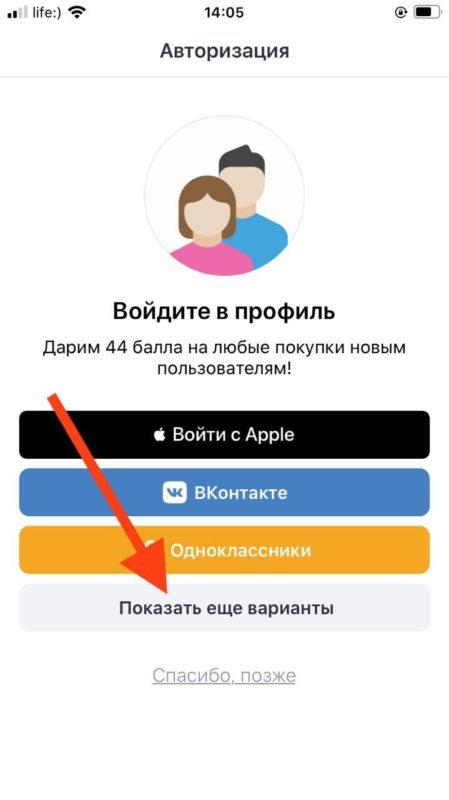 каким способом можно зарегистрироваться на joom в приложении