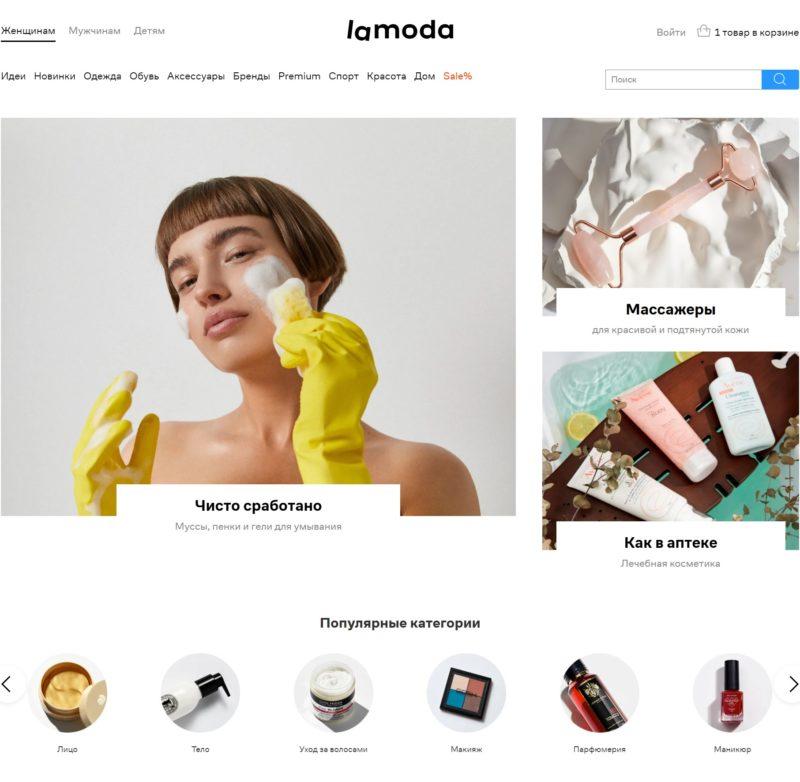 каталог и фильтрация товаров в ламода