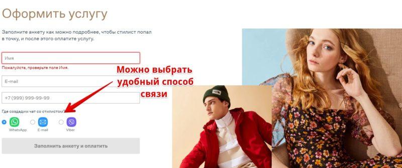 Ламода новая услуга стилист онлайн подбор гардероба из 10 предметов