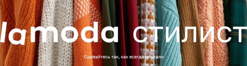 Ламода стилист одевайтесь так как всегда мечтали подбор гардероба профессионалами онлайн всего за 1490 рублей