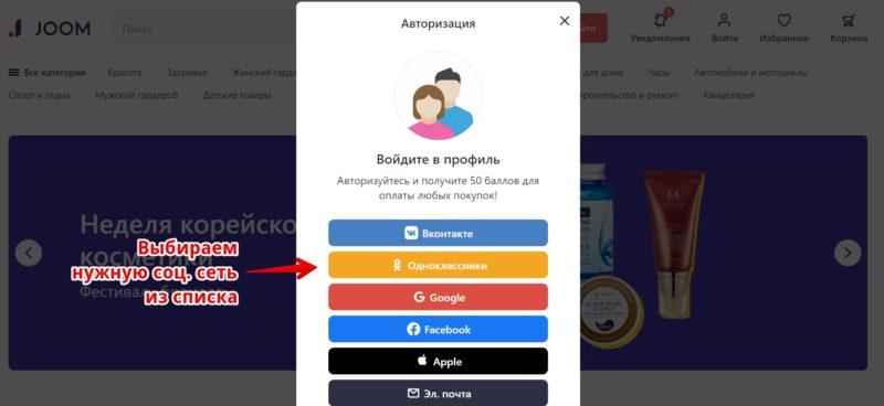 На Джум можно регистрироваться с помощью соц сетей вконтакте одноклассники фэйсбук
