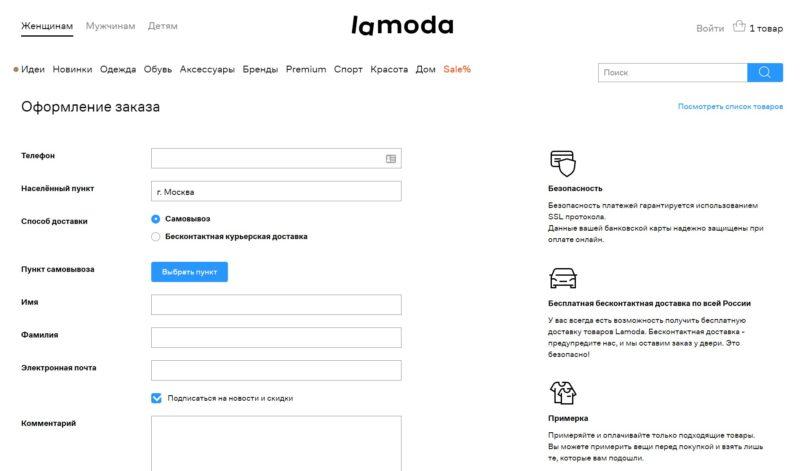 Оформление заказа Lamoda чтобы сделать покупку не нужно регистрироваться