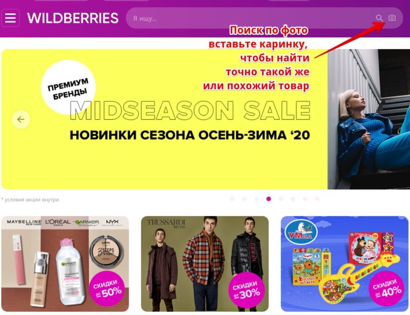 Поиск по фото нужного товара на WildBerries