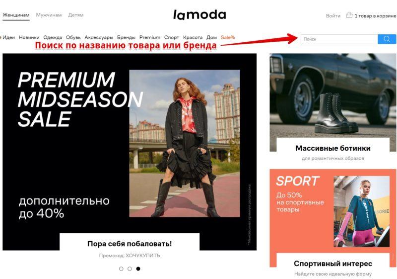 Поиск в Ламода по названию товара или брендам