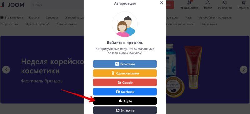 регистрация на joom через AppleID
