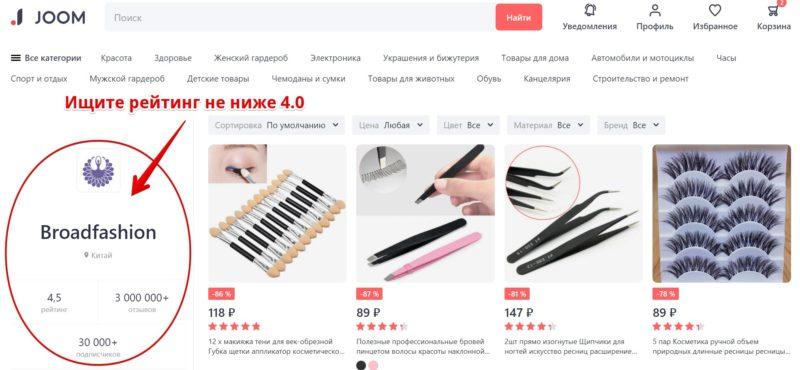 Рейтинг продавца в джум как выбрать хороший товар и продавца в joom&