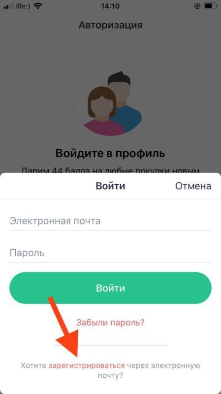 зарегистрироваться на joom в мобильном приложении по электронной почте