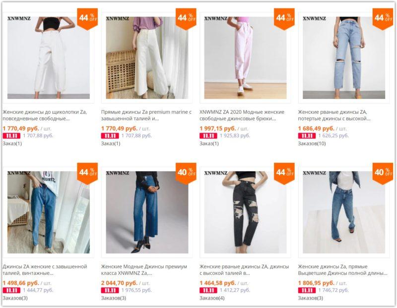 джинсы зара магазины с джинсами на aliexpress
