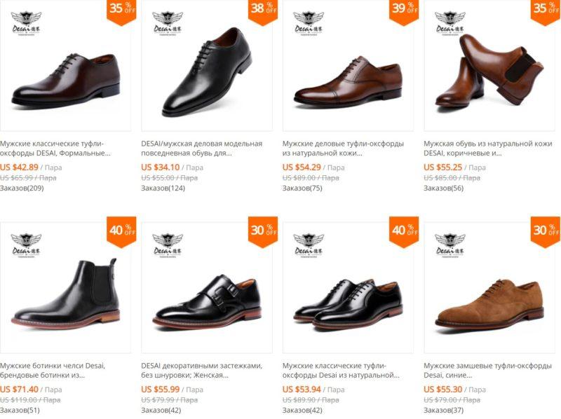 мужская обувь наподобии как в Zara на Алиэкспресс