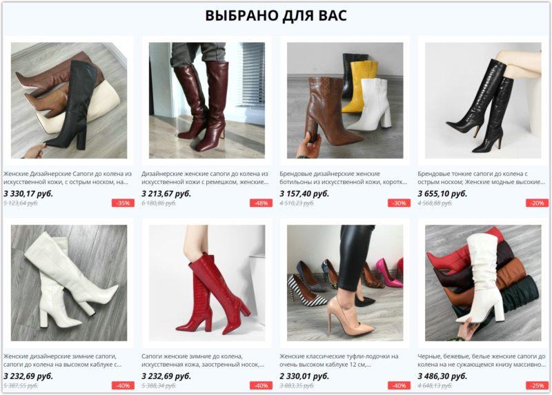 обувь zara на алиэкспресс список магазинов