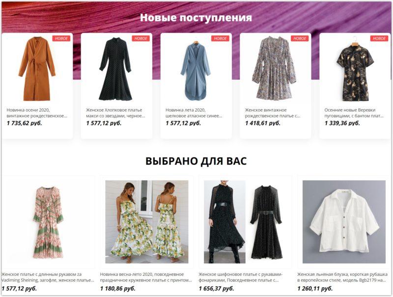 женская одежда zara на алиэкспресс