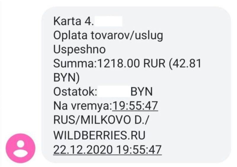 Оплата товаров белорусскими рублями происходит по невыгодной конвертации