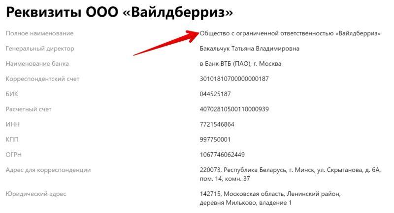 Вайлдберрис ушел из Беларуси как юридическое лицо и теперь есть только в России