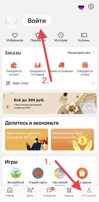 Как добавиь адрес в мобильном приложении Алиэкспресс?