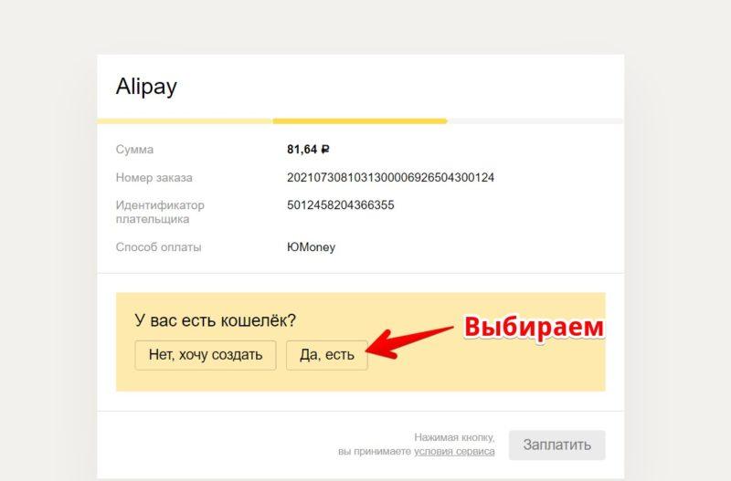 Яндекс деньги алиэкспресс