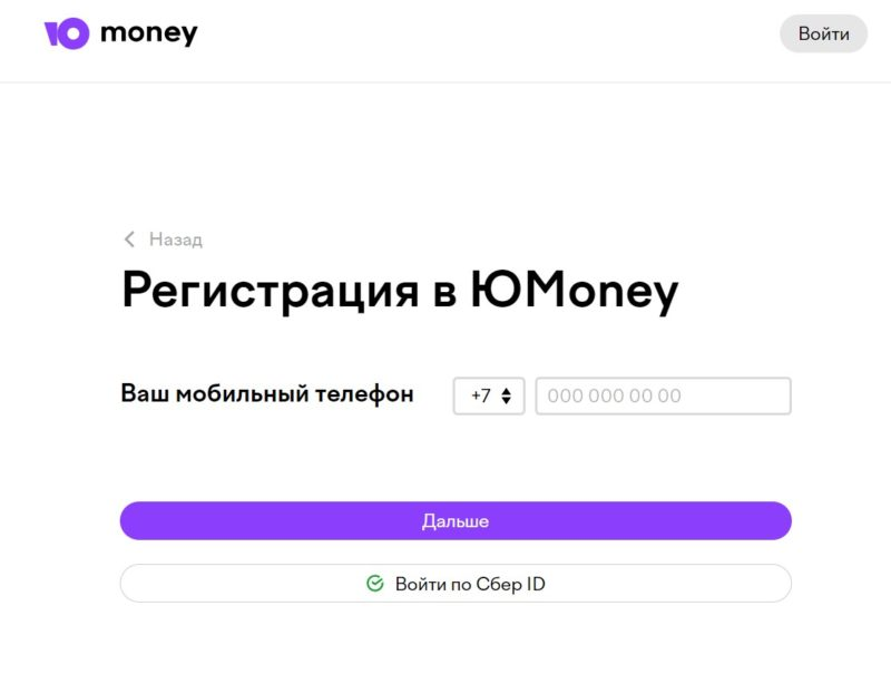 ЮMoney регистрация нового кошелька