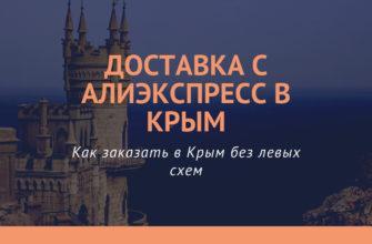 как из Крыма оплатить на Алиэкспресс в 2022 году