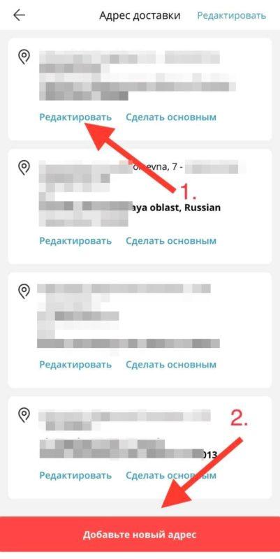 как отредактировать или добавить новый адрес доставки на алиэкспресс со смартфона