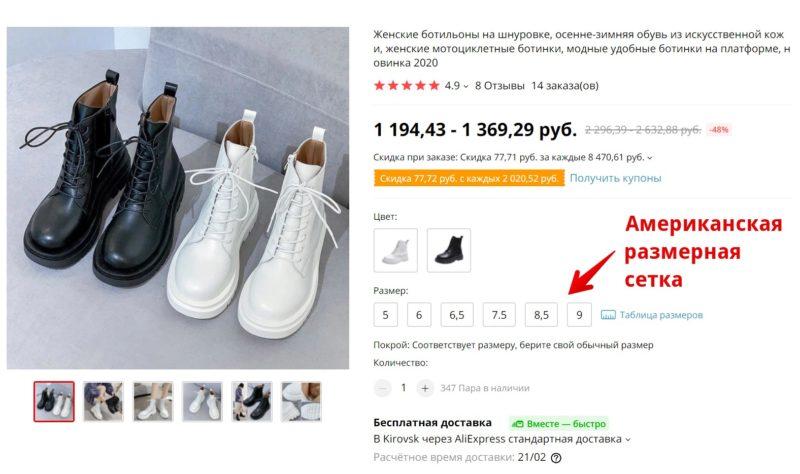 обувь на алиэкспресс может быть указана в американских размерах как перевести?