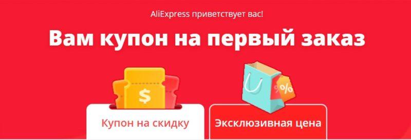 Купон для новых покупателей Алиэкспресс на 150 рублей